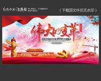 纪念中国改革开放40周年展板