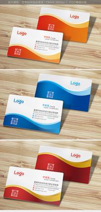 流线动感企业名片设计