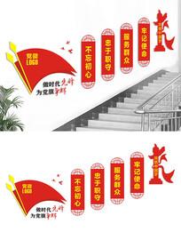 楼道党建文化宣传标语展板