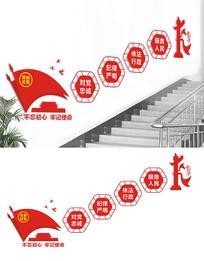 楼梯党建文化墙