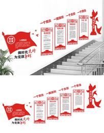 楼梯党建文化墙展板设计