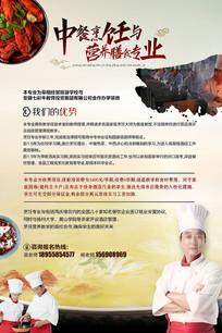 烹饪美食招生海报设计