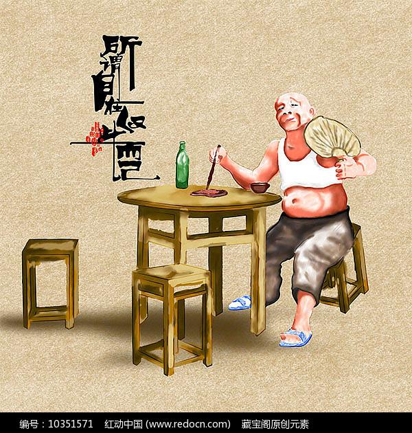 手绘餐饮人物插画图片