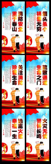 消防安全重于泰山宣传展架