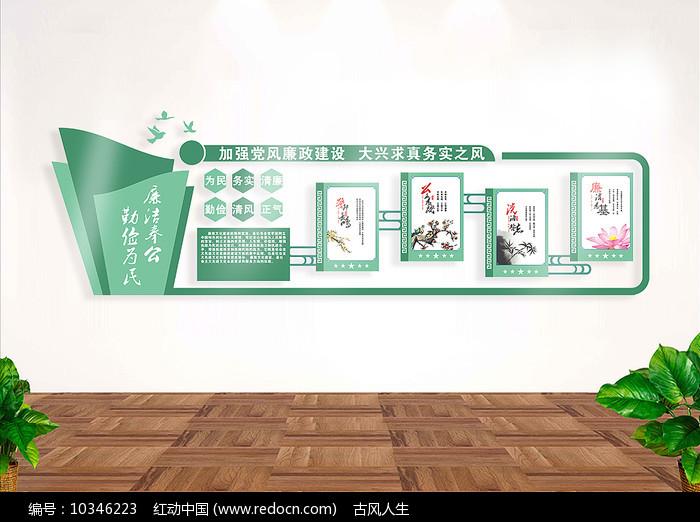 小清新廉政文化墙图片
