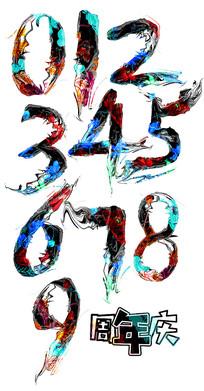 艺术周年庆数字设计元素