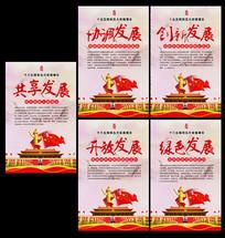 中国风十三五规划发展展板