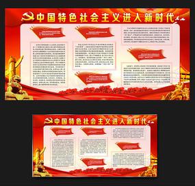中国特色社会主义进入新时代展板