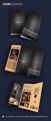 尊贵红酒宣传折页设计