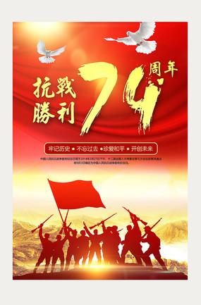 创意抗战74周年活动海报