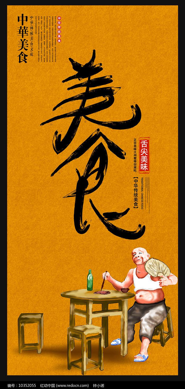创意中华美食海报图片