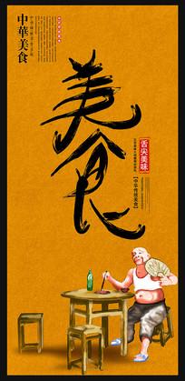 创意中华美食海报