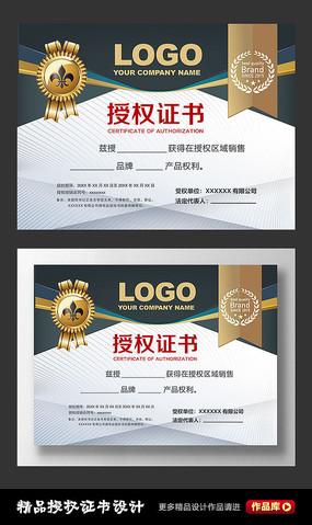高档商业品牌授权证书