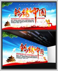 国庆节文艺汇演背景展板