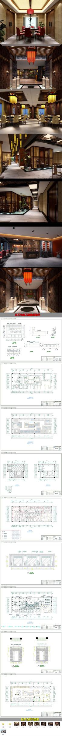 火锅店效果CAD施工图3D模型带灯光材质