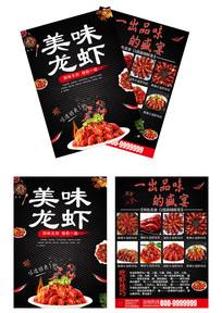 美味龙虾宣传单