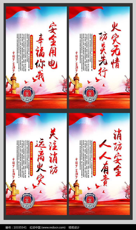 全民消防安全标语展板设计