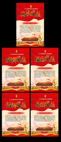 全套中国风十三五规划发展展板