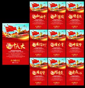 十九大口号党政宣传栏设计