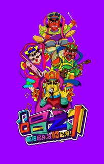 时尚创意四大天王音乐比赛宣传海报