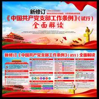中国共产党支部工作条例展板