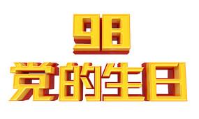 党的生日立体字设计