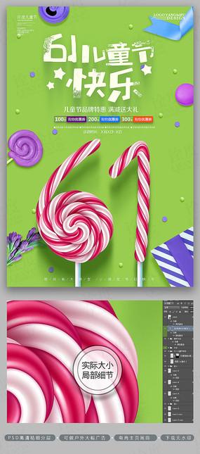 糖果棒棒糖创意六一儿童节海报 PSD