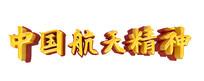 中国航天精神立体字设计