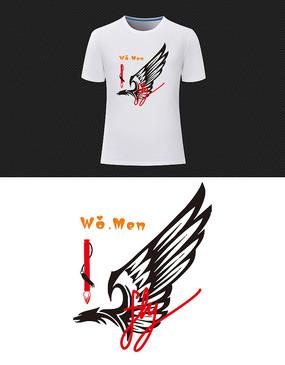 1班班服T恤图案素材设计