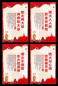 2019消防宣传展板