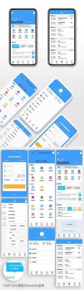 OA项目管理app界面设计