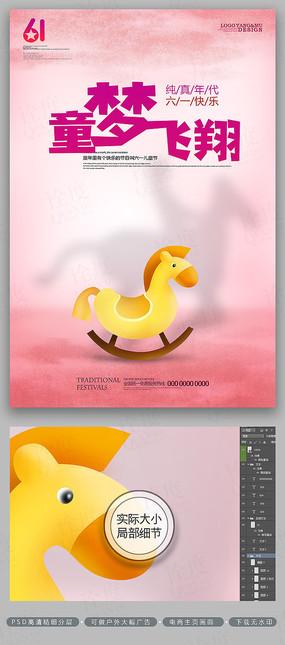 创意简约木马六一儿童节海报 PSD