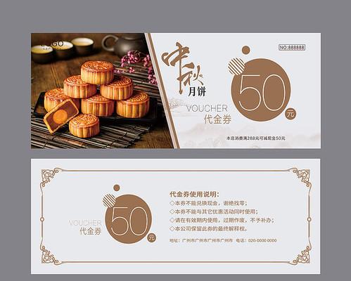 节日特卖中秋月饼代金券