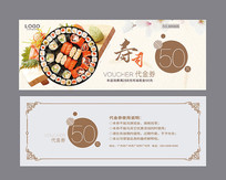 美食餐饮寿司代金券