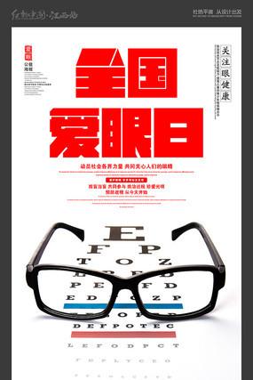 全国爱眼日宣传海报设计