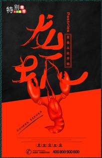 时尚小龙虾美食海报设计
