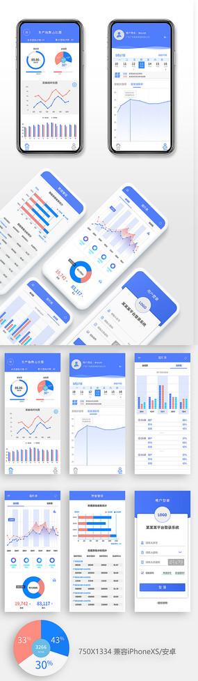 数据分析手机ui界面设计