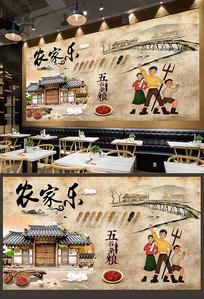 乡村美食农家乐背景墙