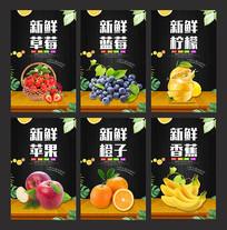 新鲜水果展板设计