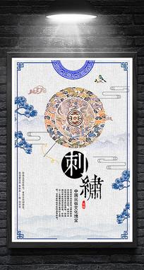 中国风刺绣文化海报