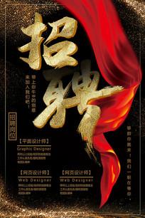 中国风商业海报设计