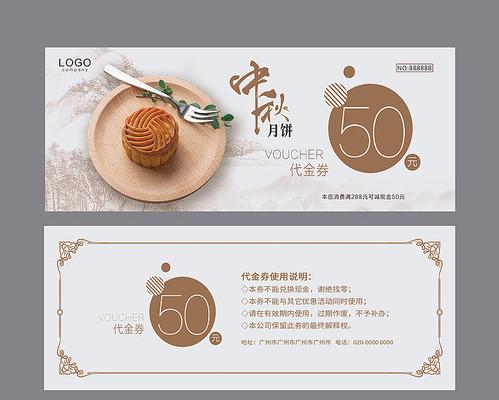 中国美食中秋月饼代金券