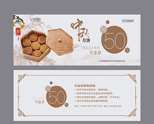 中国特色美食中秋月饼代金券