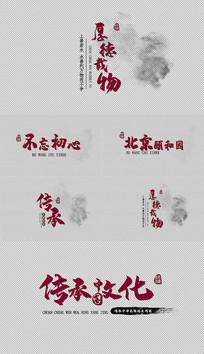 5款中国风水墨片头章节ae视频模板