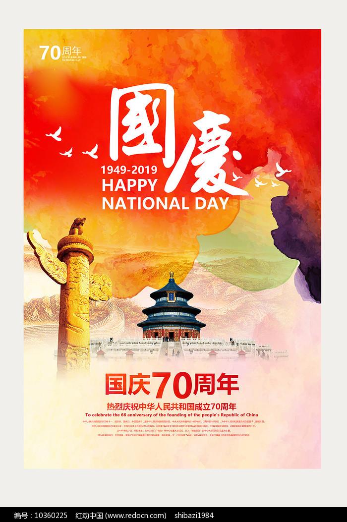 彩墨十一国庆海报模板图片