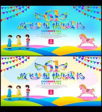 创意幼儿园61儿童节文艺表演舞台背景