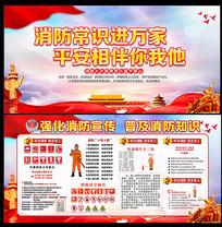 大气消防常识宣传日展板
