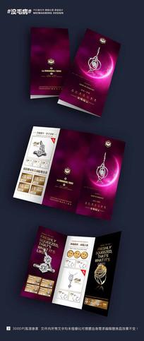 黄金首饰珠宝宣传折页