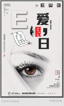 简约世界爱眼日宣传海报