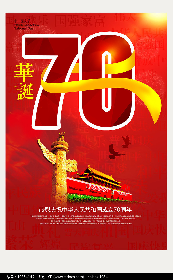 庆国庆70周年宣传海报图片